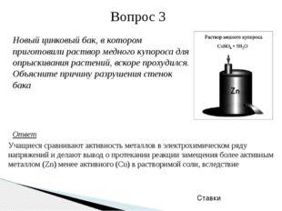 Часть III. Этап рефлексии (презентация полученных результатов) Учащиеся докла