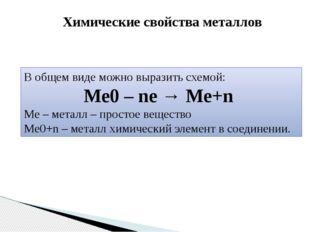В общем виде можно выразить схемой: Ме0– ne → Me+n Ме – металл – простое вещ