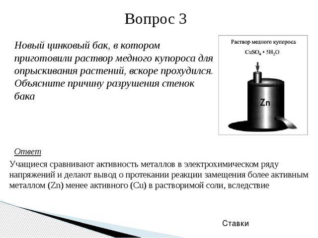 Часть III. Этап рефлексии (презентация полученных результатов) Учащиеся докла...