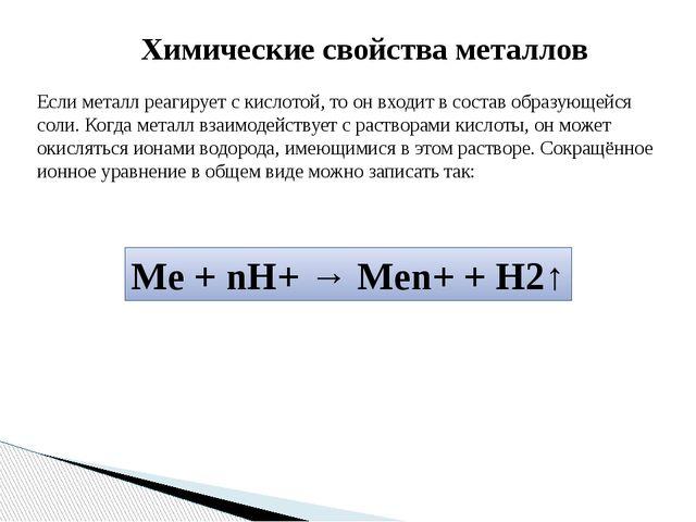 Если металл реагирует с кислотой, то он входит в состав образующейся соли. Ко...