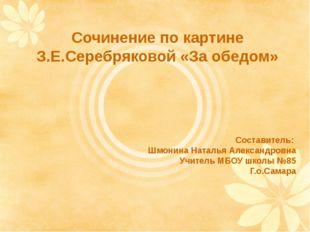 Сочинение по картине З.Е.Серебряковой «За обедом» Составитель:  Шмонина Нат