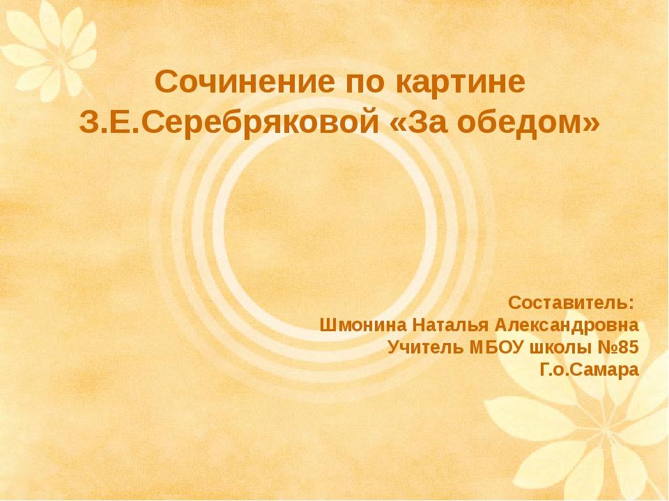 Сочинение по картине З.Е.Серебряковой «За обедом» Составитель:  Шмонина Нат...
