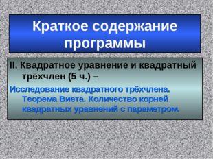 Краткое содержание программы II. Квадратное уравнение и квадратный трёхчлен (