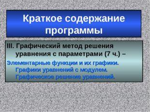 Краткое содержание программы III. Графический метод решения уравнения с парам
