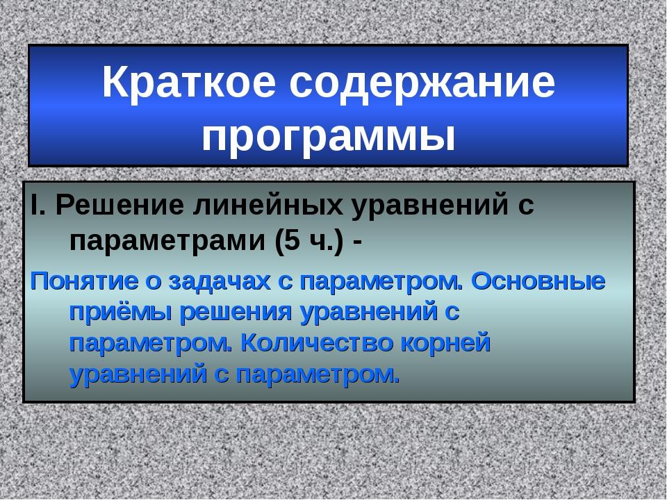 Краткое содержание программы I. Решение линейных уравнений с параметрами (5 ч...