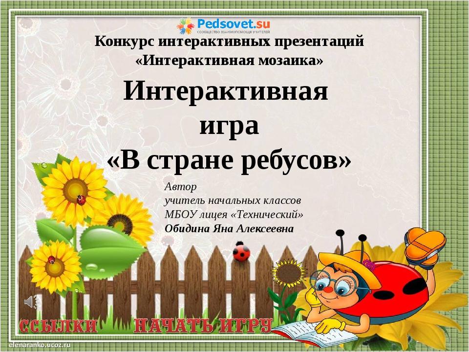 Автор учитель начальных классов МБОУ лицея «Технический» Обидина Яна Алексеев...