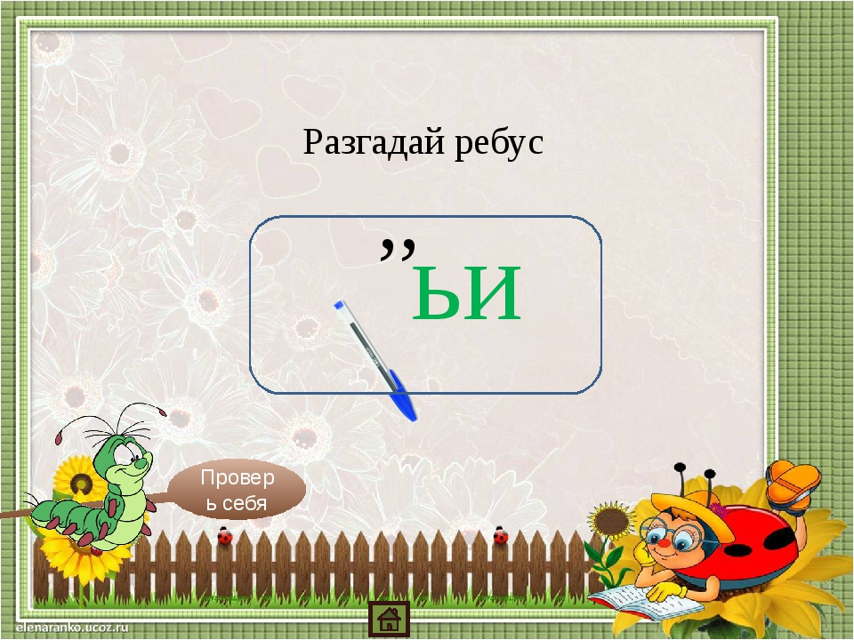 Ребусы, поговорки. http://www.graycell.ru/picture/big/gusenica3.jpg гусеница...