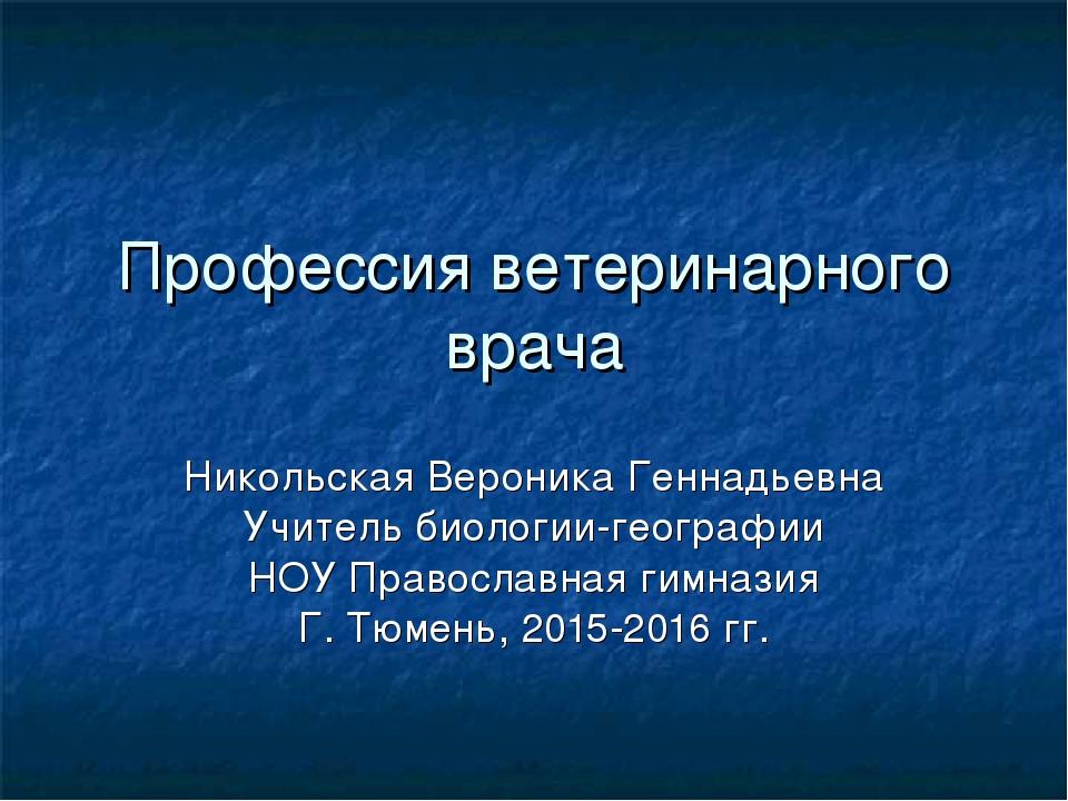 Профессия ветеринарного врача Никольская Вероника Геннадьевна Учитель биологи...
