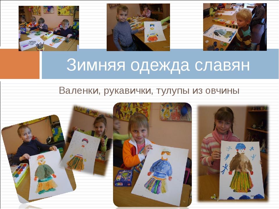 Валенки, рукавички, тулупы из овчины Зимняя одежда славян
