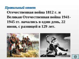 Правильный ответ Отечественная война 1812 г. и Великая Отечественная война 19