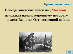 Правильный ответ Победа советских войск под Москвой положила начало коренному