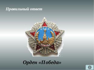 Правильный ответ Орден «Победа»