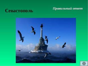 Правильный ответ Севастополь