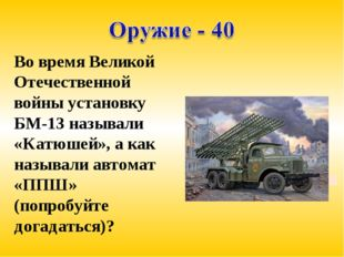 Во время Великой Отечественной войны установку БМ-13 называли «Катюшей», а ка