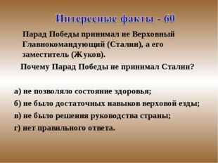 Парад Победы принимал не Верховный Главнокомандующий (Сталин), а его замести