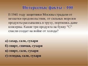 В 1941 году защитники Москвы страдали от нехватки продовольствия, от сильных