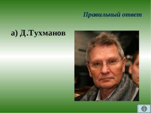 Правильный ответ а) Д.Тухманов