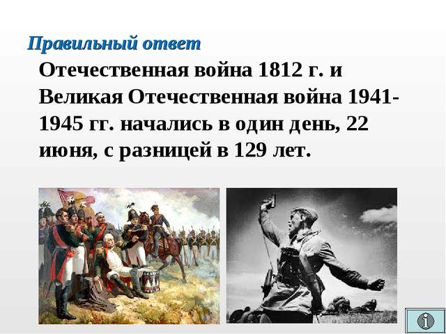 Правильный ответ Отечественная война 1812 г. и Великая Отечественная война 19...