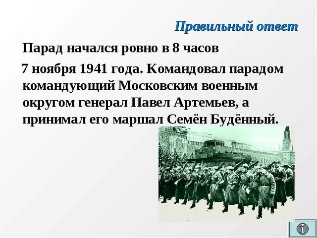 Правильный ответ Парад начался ровно в 8 часов 7 ноября 1941 года. Командовал...