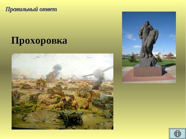Правильный ответ Прохоровка