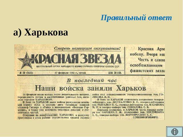 Правильный ответ а) Харькова