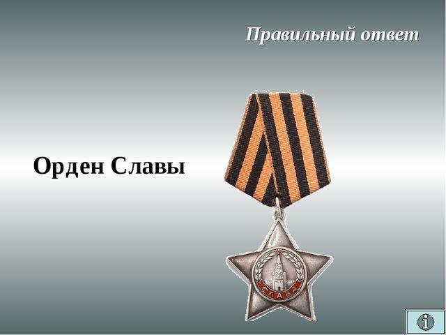 Правильный ответ Орден Славы