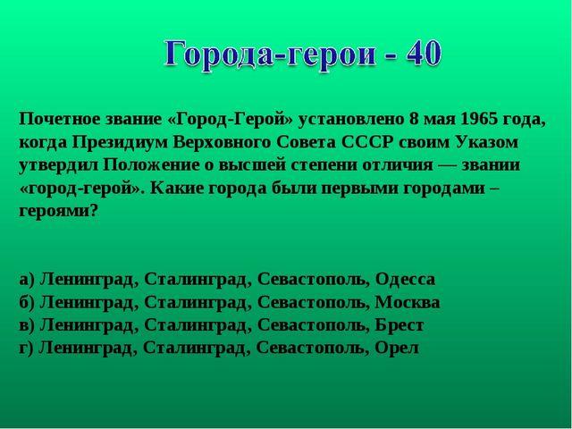 Почетное звание «Город-Герой» установлено 8 мая 1965 года, когда Президиум Ве...