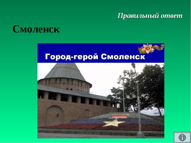 Правильный ответ Смоленск