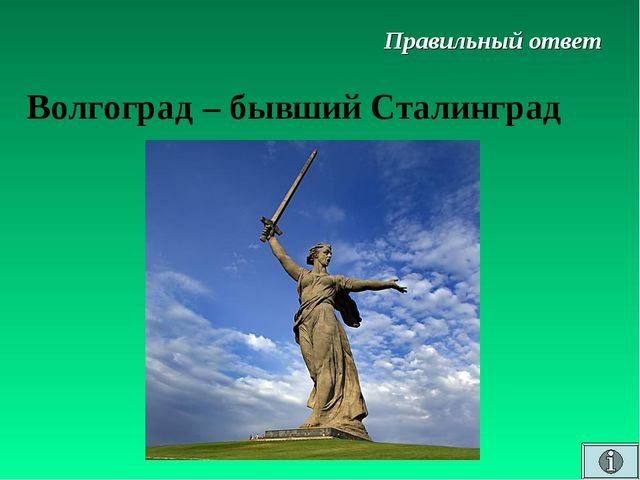 Правильный ответ Волгоград– бывший Сталинград