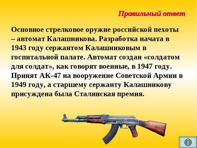 Правильный ответ Основное стрелковое оружие российской пехоты – автомат Калаш...
