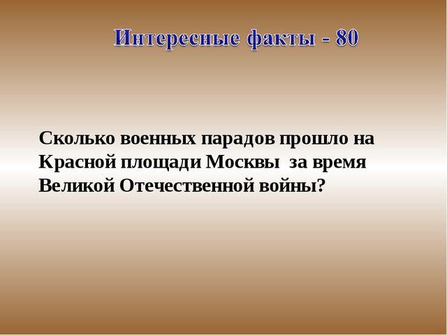 Сколько военных парадов прошло на Красной площади Москвы за время Великой О...