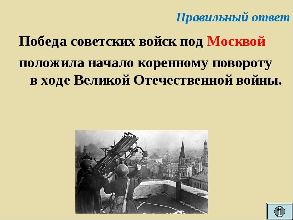 Правильный ответ Победа советских войск под Москвой положила начало коренному...