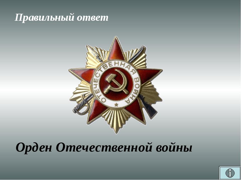 Правильный ответ Орден Отечественной войны