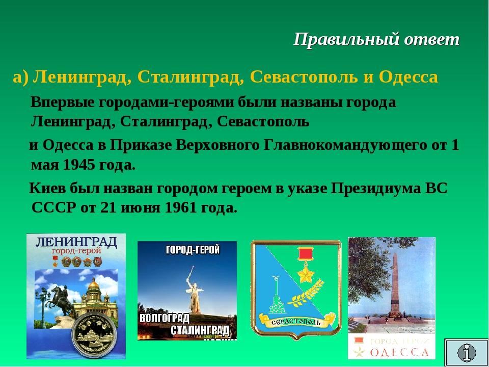 Правильный ответ а) Ленинград, Сталинград, Севастополь и Одесса Впервые город...