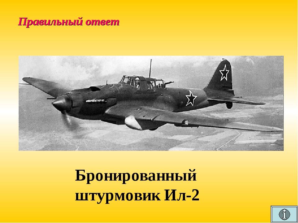 Правильный ответ Бронированный штурмовик Ил-2