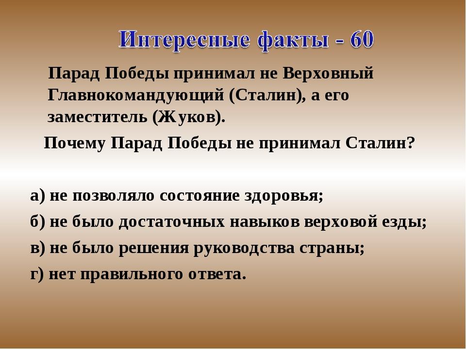 Парад Победы принимал не Верховный Главнокомандующий (Сталин), а его замести...