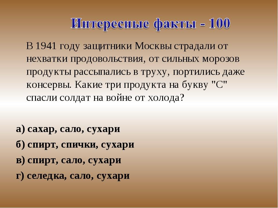 В 1941 году защитники Москвы страдали от нехватки продовольствия, от сильных...