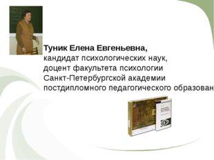 Туник Елена Евгеньевна, кандидат психологических наук, доцент факультета псих