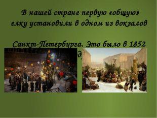 В нашей стране первую «общую» елку установили в одном из вокзалов Санкт-Пете