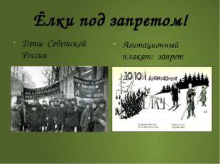 Ёлки под запретом! Дети Советской России протестуют против ёлок. Агитационный