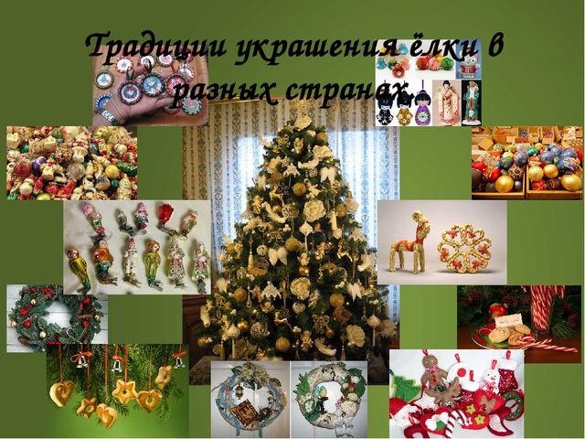 Традиции украшения ёлки в разных странах.