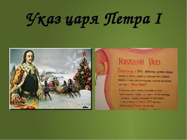 Указ царя Петра I