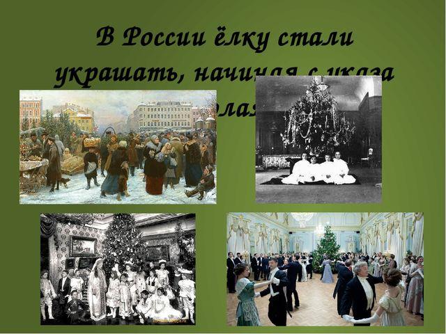 В России ёлку стали украшать, начиная с указа Николая І.