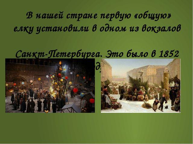 В нашей стране первую «общую» елку установили в одном из вокзалов Санкт-Пете...