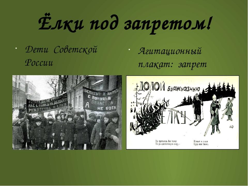 Ёлки под запретом! Дети Советской России протестуют против ёлок. Агитационный...