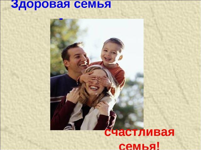 Здоровая семья - счастливая семья!