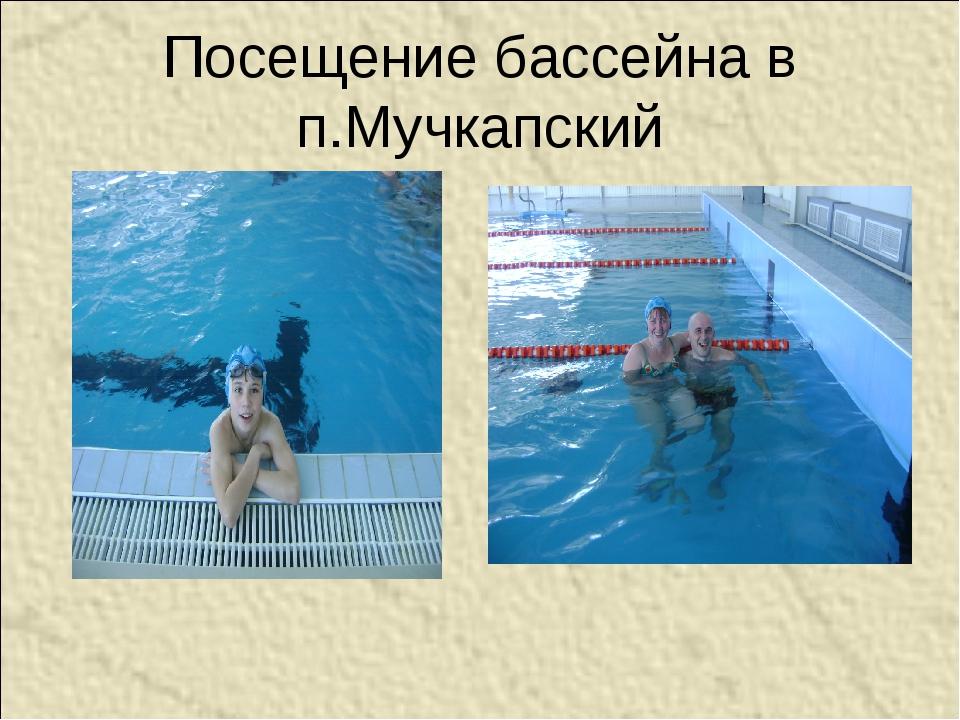 Посещение бассейна в п.Мучкапский