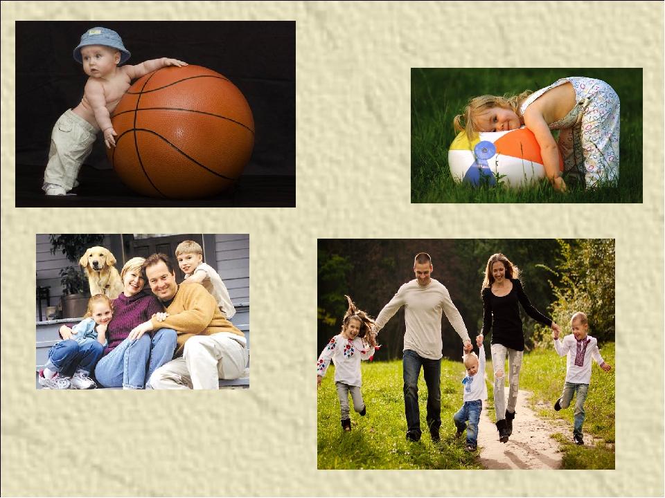 Семья за зож картинки