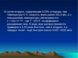 В сухом воздухе, содержащим 0,03% углерода, при температуре 0 0C скорость зву