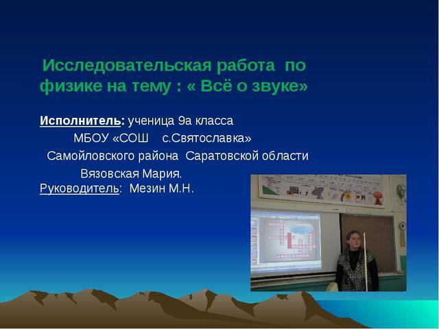Исследовательская работа по физике на тему : « Всё о звуке» Исполнитель: уче...